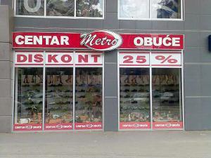 Obuca Metro Beograd
