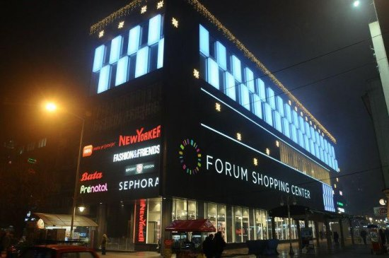 Forum shopping centar